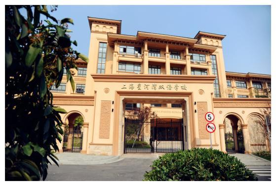 上海星河湾高中部招生入学考试难吗?