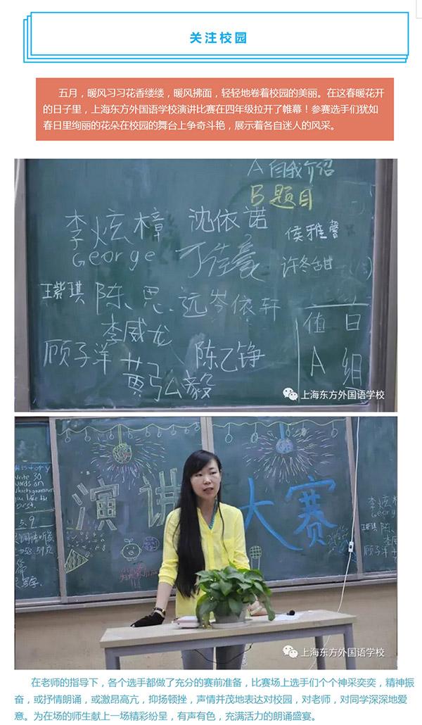 学进取 立志向 奔目标——上海东方外国语学校演讲大赛火热开赛